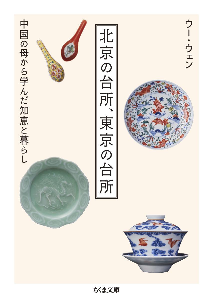 北京の台所、東京の台所_表1