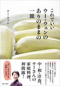 arinomama_cover+obi_0915